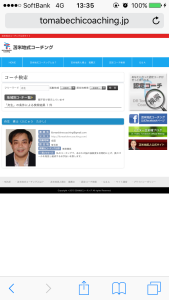 苫米地式コーチング公式サイト